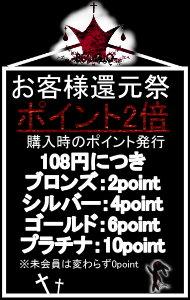 ポイント2倍お知らせ!!