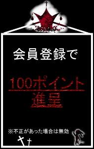 会員登録でポイント100進呈お知らせ!!