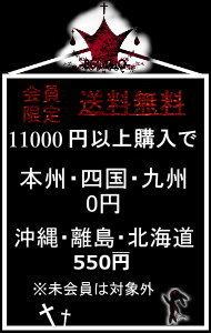 会員限定10800円以上送料無料!!